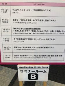 ロングステイフェア2019in大阪タイランド・エリート